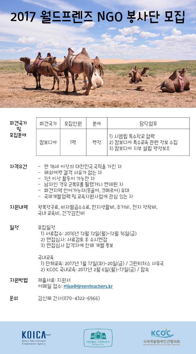 2017 그린티처스 해외파견 봉사단원 모집(추가_수정).jpg